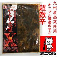オニマル からし高菜エックス 120g (40入り)(直送品)