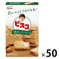 江崎グリコ ビスコ小麦胚芽入り<香ばしアーモンド> 1セット(15枚入×50箱)