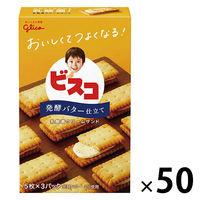 江崎グリコ ビスコ<発酵バター仕立て> 1セット(15枚入×50箱)