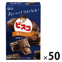 江崎グリコ ビスコ<焼きショコラ> 1セット(15枚入×50箱)