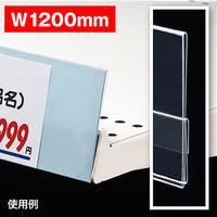 アルファ オリジナルレールPOPケース W1200 RC8-0140ASK 10枚(直送品)