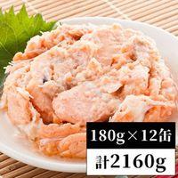 ジーエス 国産銀鮭中骨水煮缶詰180g×12缶 a19332(直送品)