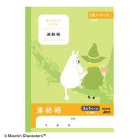 学習帳A5 ムーミン 連絡帳 1P1日