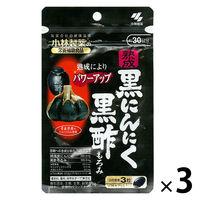 小林製薬 熟成黒にんにく黒酢もろみ 90粒 約30日分 ×3袋 サプリメント