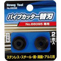 イチネンMTM ステンレス・スチール兼用型替刃2枚入66095パイプカッター用 66096(直送品)