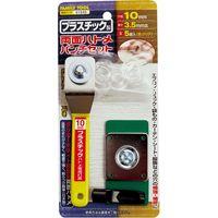 イチネンMTM プラスチック製 両面ハトメパンチセット10mm クリア 5組入 51545 1セット(直送品)