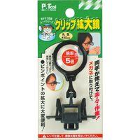 イチネンMTM クリップ拡大鏡 丸型30mm メガネ用 20406(直送品)