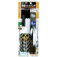 イチネンMTM 両面ハトメパンチ 10mm(#25) アルミ15組 真鍮5組 51217 1セット(直送品)