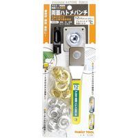 イチネンMTM 両面ハトメパンチ 12mm(#28) アルミ10組 真鍮5組入 51228 1セット(直送品)