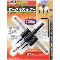 イチネンMTM 木工用サークルカッター 150mm自由自在錐 26921(直送品)