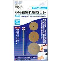 イチネンMTM 小径精密丸鋸セット16mm-19mm-22mm 2.35mm軸 28540 1セット(直送品)
