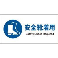 グリーンクロス JIS 指示標識 ヨコ JWC-09M 安全靴着用 6300003037(直送品)