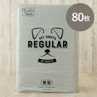 【ロハコ限定】ペットシーツ レギュラー 厚型 国産 80枚 1袋