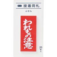マルアイ ミニ接着荷札 われもの注意 FS-MN6 5袋(直送品)