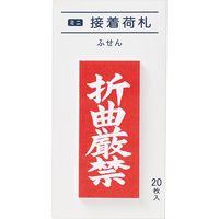 マルアイ ミニ接着荷札 折曲厳禁 FS-MN5 5袋(直送品)