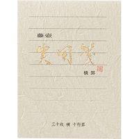 マルアイ 実用箋ミニ 横罫 FM-H34 5冊(直送品)
