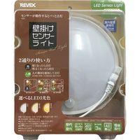 リーべックス 壁掛けセンサーライト SWL800(直送品)