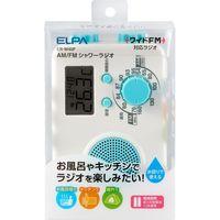 【アウトレット】朝日電器 AM/FMシャワーラジオ ER-W40F
