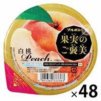 ブルボン 果実のご褒美 白桃 210g 48個