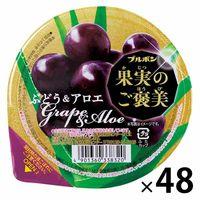 ブルボン 果実のご褒美 ぶどう&アロエ 48個