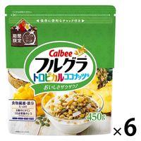 カルビー フルグラ トロピカルココナッツ味 450g 6袋 シリアル
