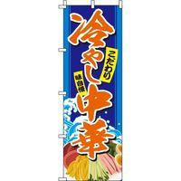 イタミアート 冷やし中華 イラスト青 のぼり旗 0010097IN(直送品)