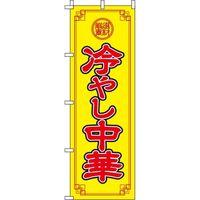 イタミアート 冷やし中華 黄色 のぼり旗 0010078IN(直送品)