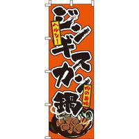 イタミアート ジンギスカン鍋 オレンジ のぼり旗 0030089IN(直送品)