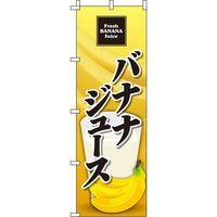 イタミアート バナナジュース のぼり旗 0070121IN(直送品)