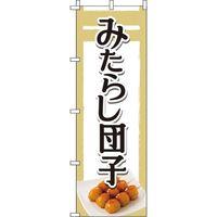 イタミアート みたらし団子 白 のぼり旗 0120166IN(直送品)