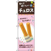 イタミアート チュロス ピンク のぼり旗 0120197IN(直送品)