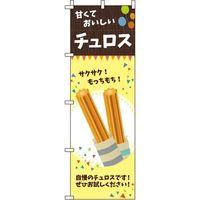 イタミアート チュロス 黄 のぼり旗 0120198IN(直送品)