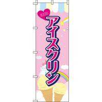 イタミアート アイスクリン ピンク のぼり旗 0120108IN(直送品)