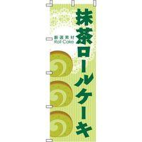 イタミアート 抹茶ロールケーキ ストライプ のぼり旗 0120266IN(直送品)
