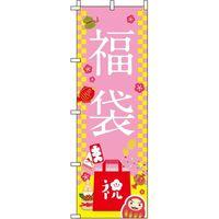 イタミアート 福袋 ピンク のぼり旗 0180094IN(直送品)