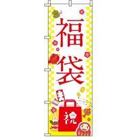 イタミアート 福袋 白 のぼり旗 0180099IN(直送品)