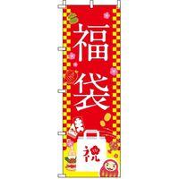 イタミアート 福袋 赤 のぼり旗 0180104IN(直送品)