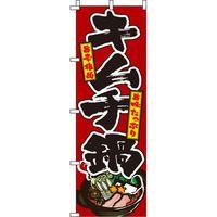 イタミアート キムチ鍋 赤 のぼり旗 0200084IN(直送品)