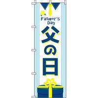 イタミアート 父の日 プレゼント のぼり旗 0180775IN(直送品)