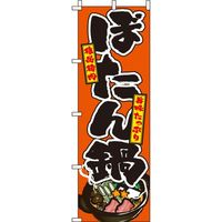 イタミアート ぼたん鍋 オレンジ のぼり旗 0200104IN(直送品)
