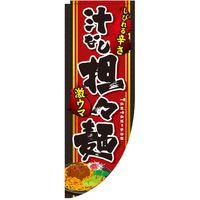 イタミアート 汁なし担々麺 イラスト Rのぼり (棒袋仕様) 0010030RIN(直送品)