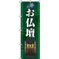 イタミアート お仏壇 深緑 のぼり旗 0360069IN(直送品)