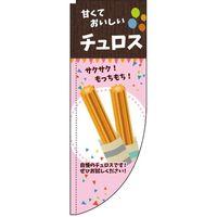 イタミアート チュロス ピンク Rのぼり (棒袋仕様) 0120199RIN(直送品)