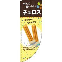 イタミアート チュロス 黄 Rのぼり (棒袋仕様) 0120217RIN(直送品)