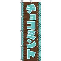 イタミアート チョコミント のぼり旗 0120403IN(直送品)