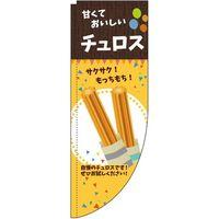 イタミアート チュロス オレンジ Rのぼり (棒袋仕様) 0120219RIN(直送品)