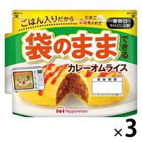 日本ハム 袋のままできる カレーオムライス 1セット(3袋) レンジ対応