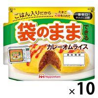 日本ハム 袋のままできる カレーオムライス 1セット(10袋) レンジ対応