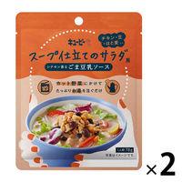 【お試し価格】サラダ用シナモンごま豆乳