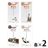 【お試しセット】猫日和 猫用 パウチ チキン 8袋(4種各2袋)